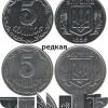Редкие монеты Украины. Сколько стоят редкие украинские монеты. Часть 2