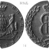 Сибирская монета. История чеканки